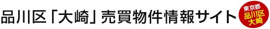 品川区大崎の不動産 株式会社セイシュク